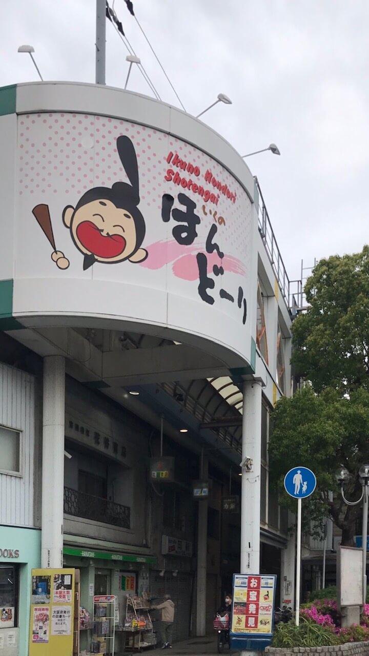 ほんど〜り商店街